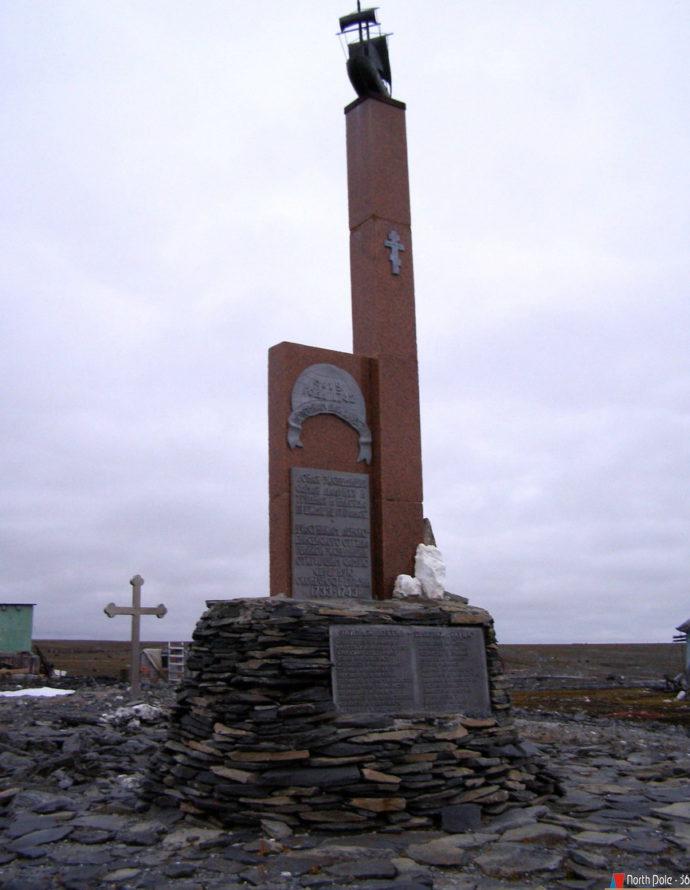 Памятный знак русским землепроходцам и исследователям